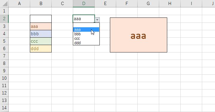 ExcelVBAでシェイプのテキストや色をリストから選んだものに変更する