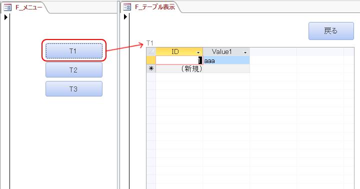 [Access VBA] サブフォーム内に表示するテーブルをボタンで出し分ける