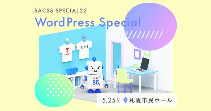 SaCSS Special22 に参加&登壇させていただいてきました!