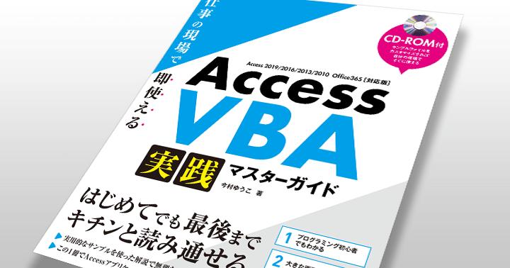 AccessVBAを基礎からじっくり学習する本