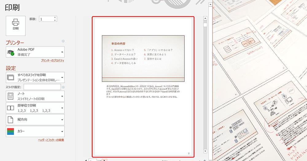 PowerPointで1枚の用紙にノートを含む複数スライドを印刷するには