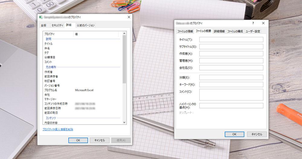 フォルダ内のExcel/Accessファイルの個人情報を一括削除するVBA