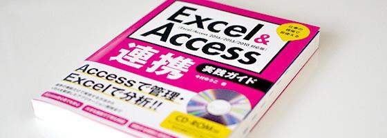 ExcelVBAでAccessを連携させる本