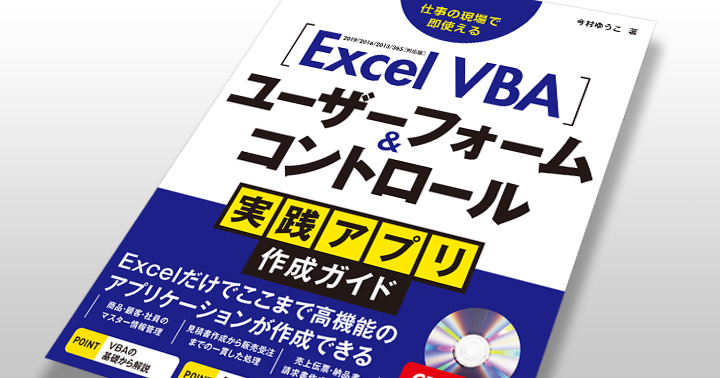 アプリ作成をしながらExcelVBAとユーザーフォームを勉強する本