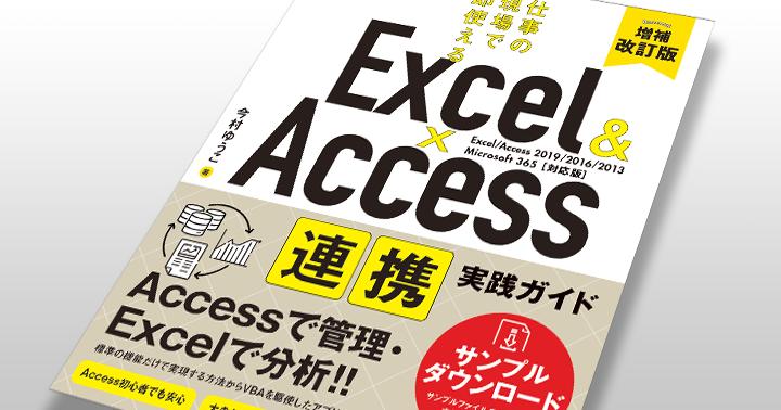 [増補改訂版] ExcelVBAでAccessを連携させる本