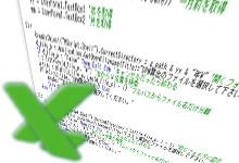 私がExcelVBAでよく使う便利なコード・スニペットまとめ